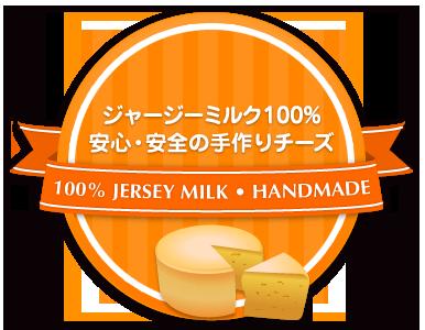 ジャージーミルク100% 安心・安全の手作りチーズ